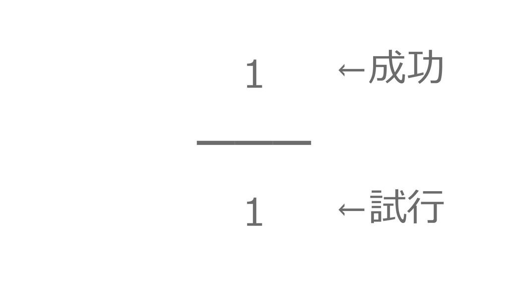 ――― 1 1 ←試行 ←成功