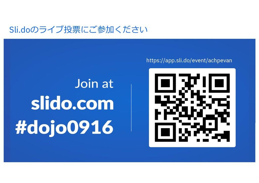 Sli.doのライブ投票にご参加ください 2 https://app.sli.do/event...