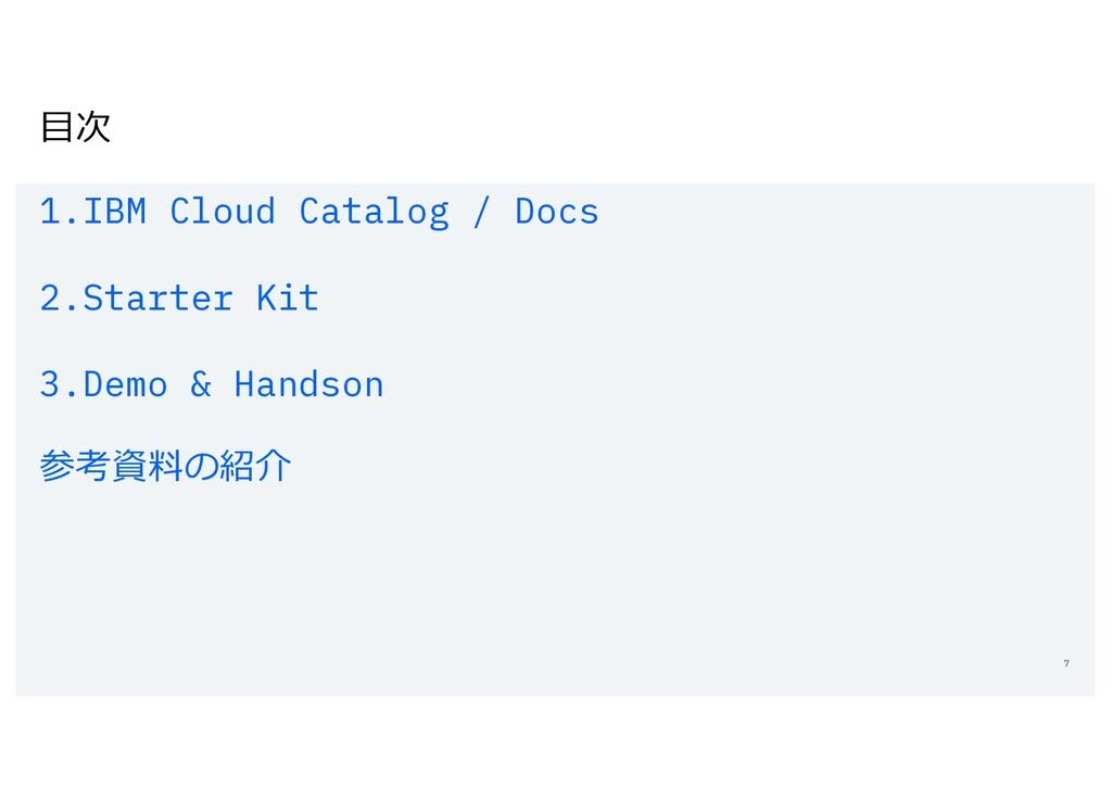 ⽬次 1.IBM Cloud Catalog / Docs 2.Starter Kit 3.D...