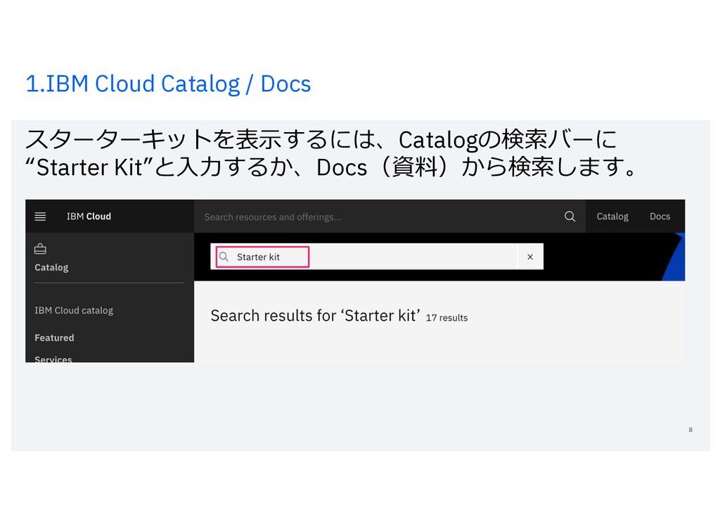 1.IBM Cloud Catalog / Docs スターターキットを表⽰するには、Cata...
