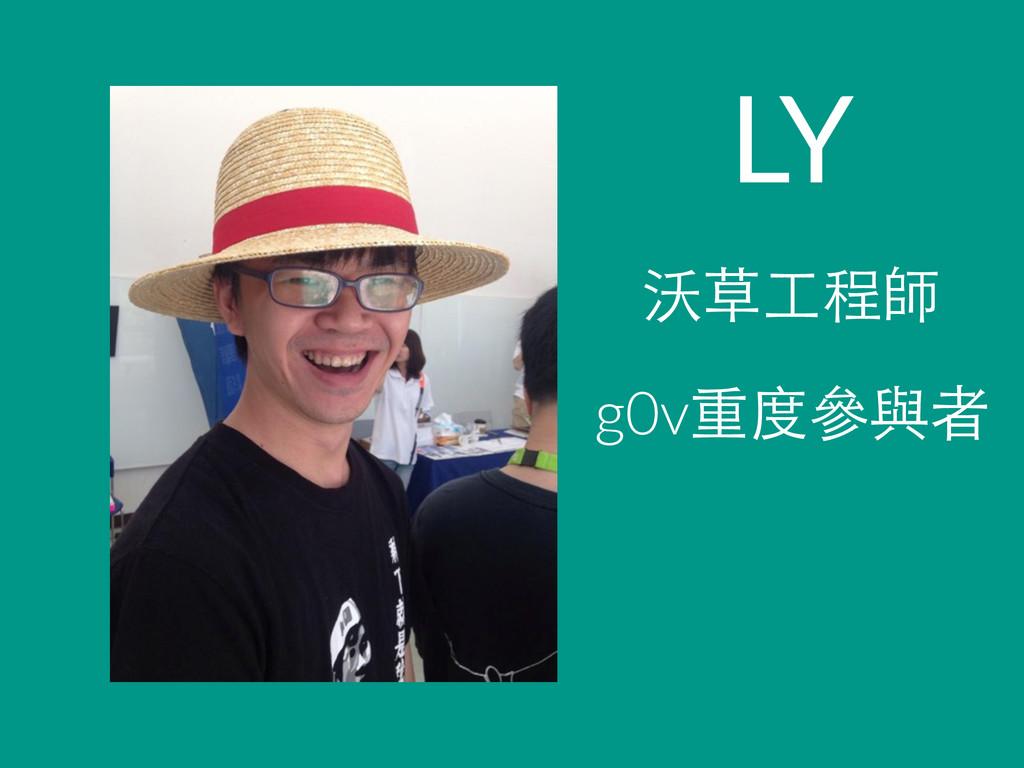 LY 沃草⼯工程師 g0v重度參與者