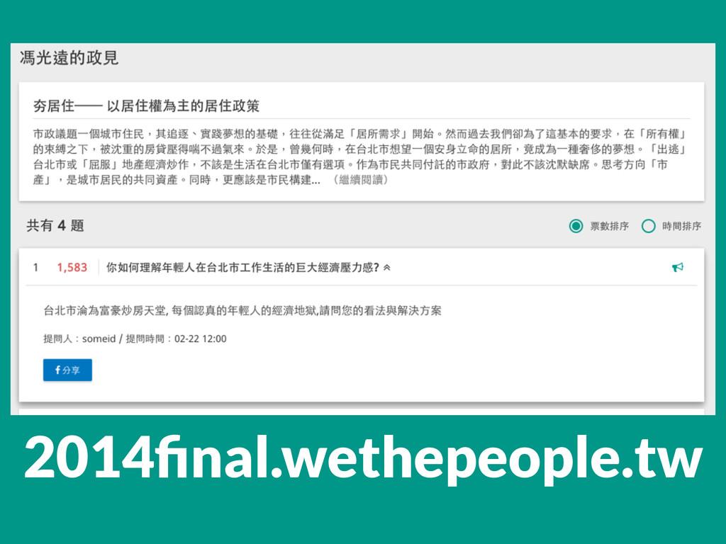 2014final.wethepeople.tw