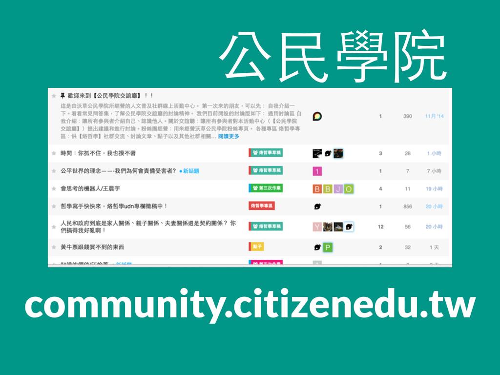 公⺠民學院 community.citizenedu.tw