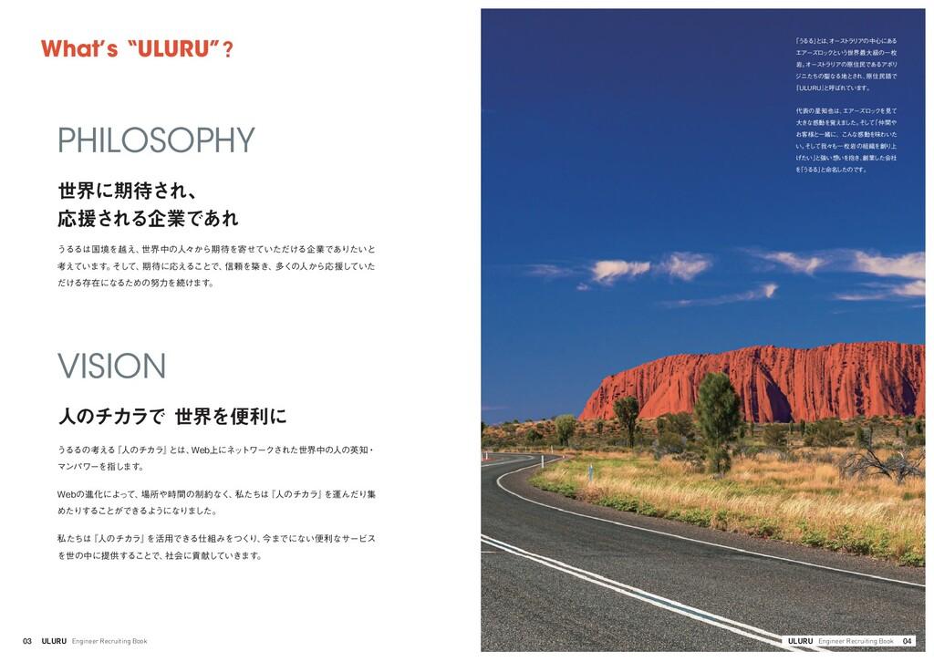 04 ULURU Engineer Recruiting Book 「う る る」 と は、 ...