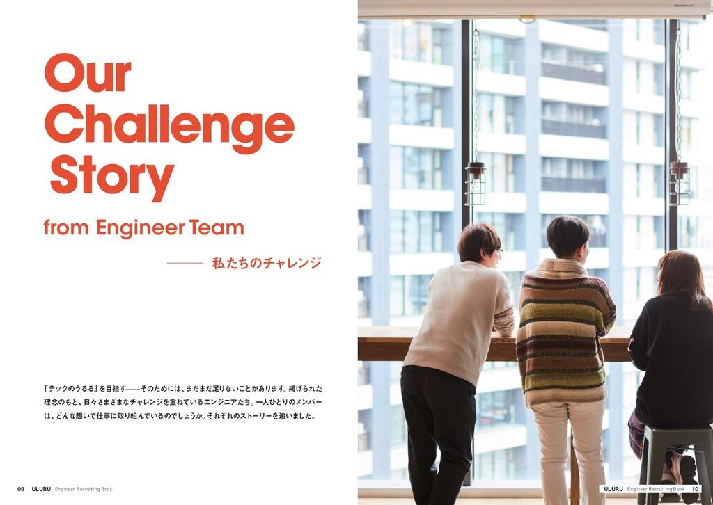 10 ULURU Engineer Recruiting Book 09 ULURU Engi...