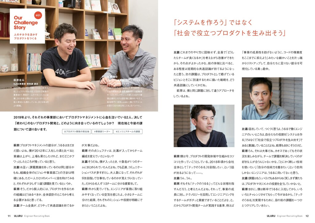 12 ULURU Engineer Recruiting Book 比嘉 : これまでのやり方...