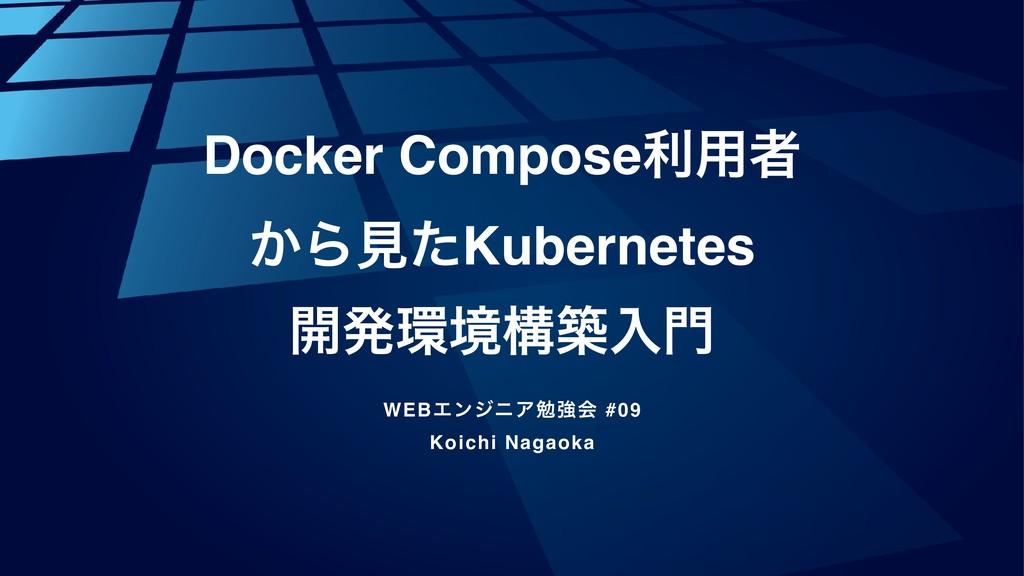 Docker Composeར༻ऀ ͔ΒݟͨKubernetes ։ൃڥߏஙೖ WEBΤϯ...