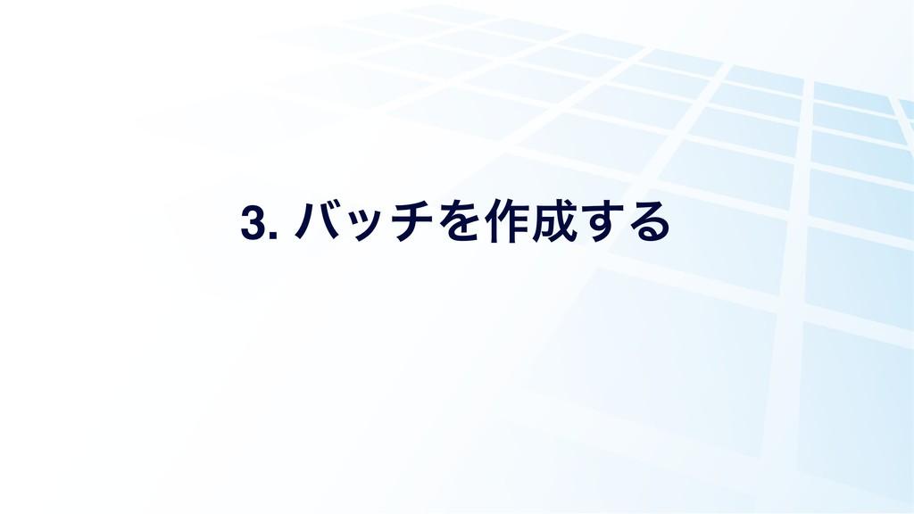 3. όονΛ࡞͢Δ