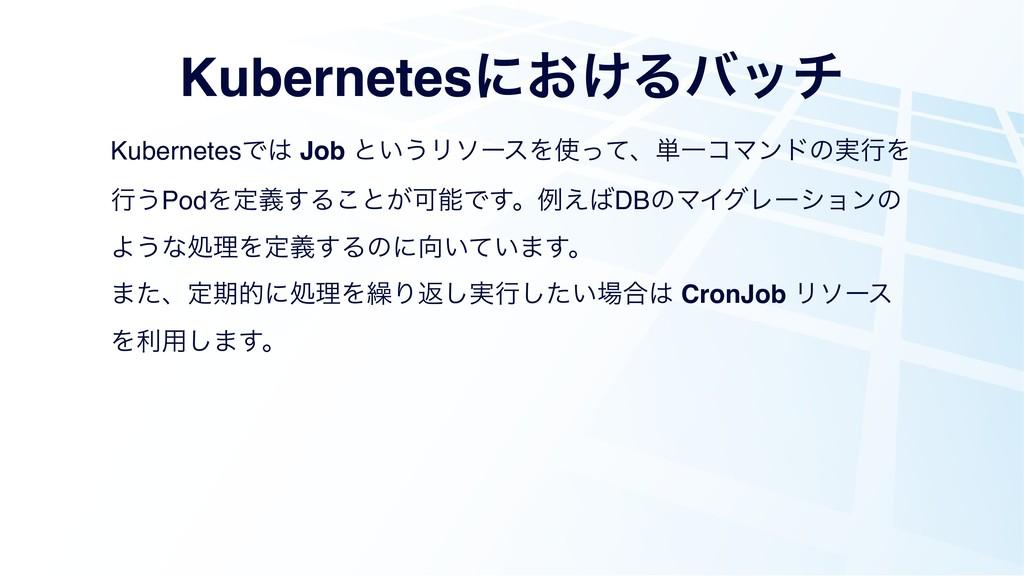 Kubernetesʹ͓͚Δόον KubernetesͰ Job ͱ͍͏ϦιʔεΛͬͯɺ...
