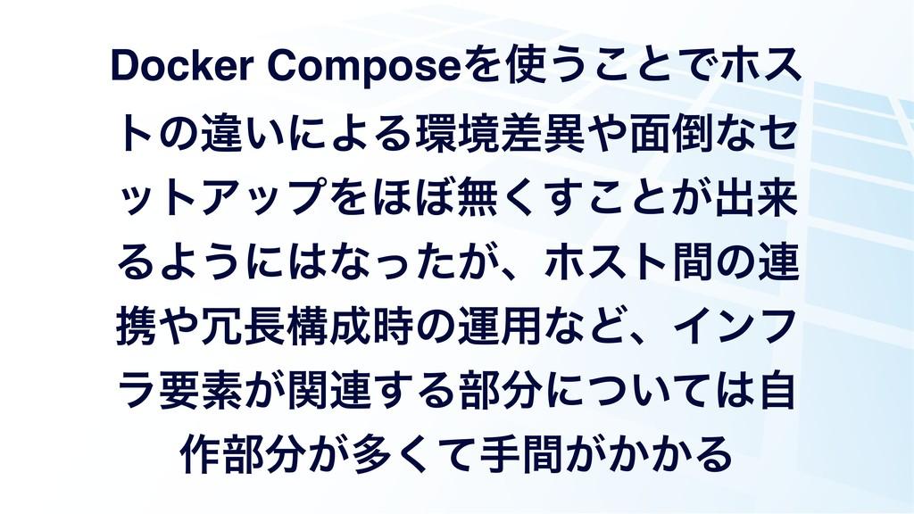 Docker ComposeΛ͏͜ͱͰϗε τͷҧ͍ʹΑΔڥࠩҟ໘ͳη οτΞοϓΛ΄...