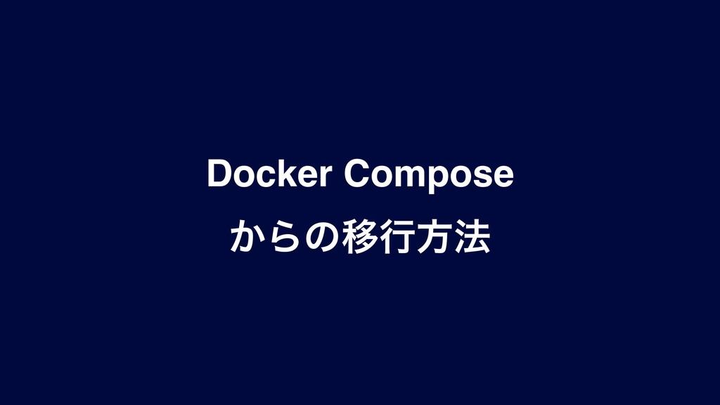Docker Compose ͔ΒͷҠߦํ๏