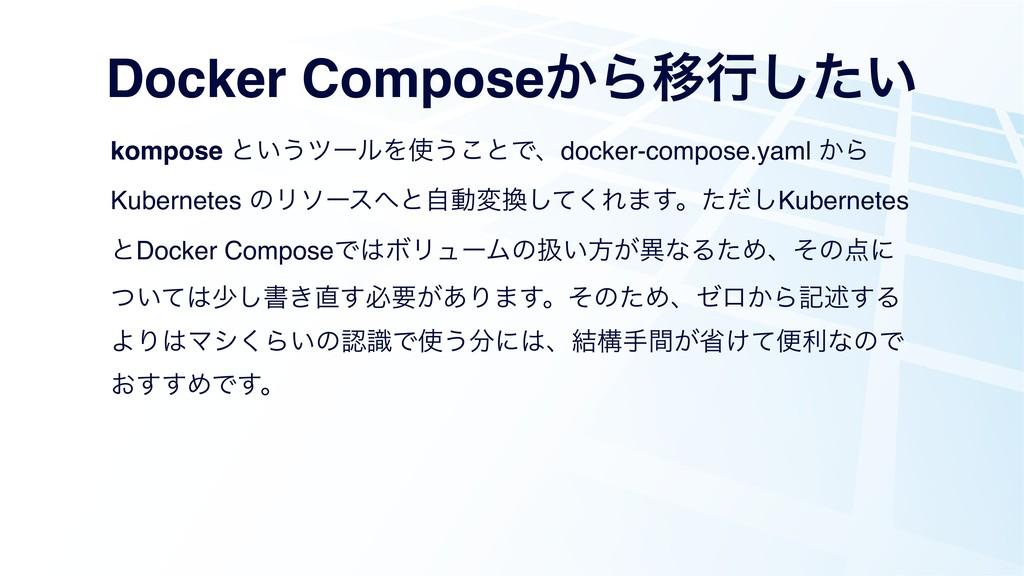 Docker Compose͔ΒҠߦ͍ͨ͠ kompose ͱ͍͏πʔϧΛ͏͜ͱͰɺdock...