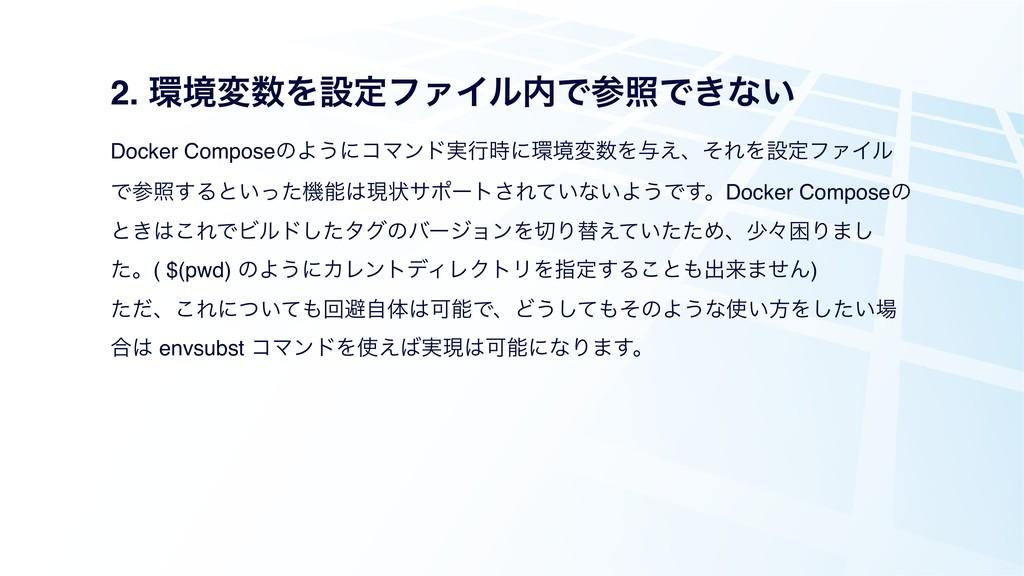 2. ڥมΛઃఆϑΝΠϧͰরͰ͖ͳ͍ Docker ComposeͷΑ͏ʹίϚϯυ࣮ߦ...