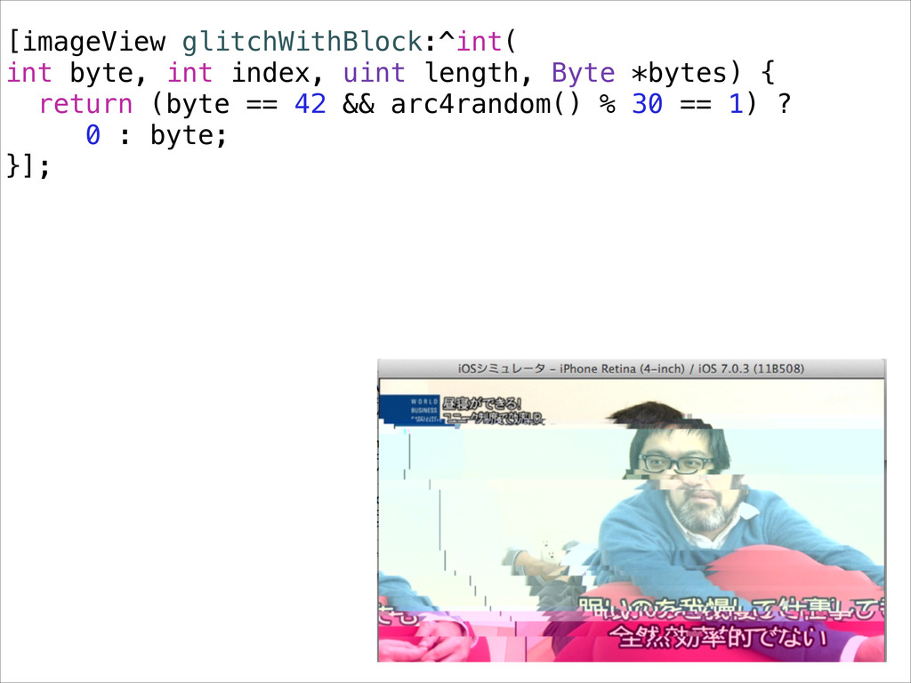 [imageView glitchWithBlock:^int( int byte, int ...