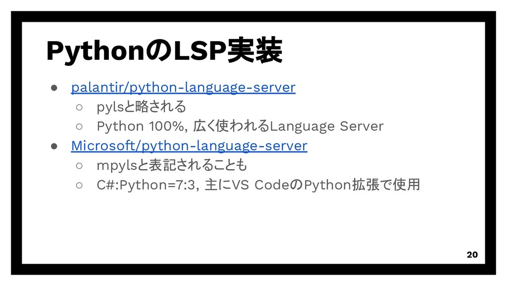 ● palantir/python-language-server ○ pylsと略される ○...