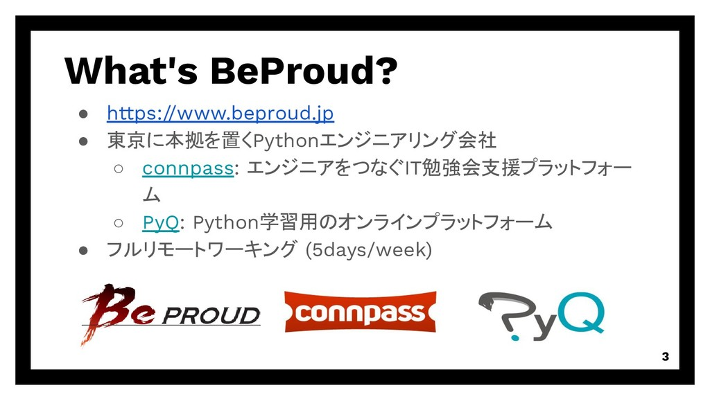 What's BeProud? ● https://www.beproud.jp ● 東京に本...