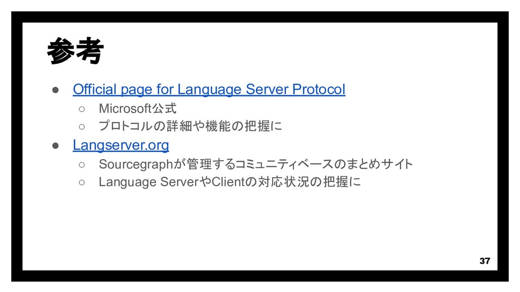 ● Official page for Language Server Protocol ○ ...