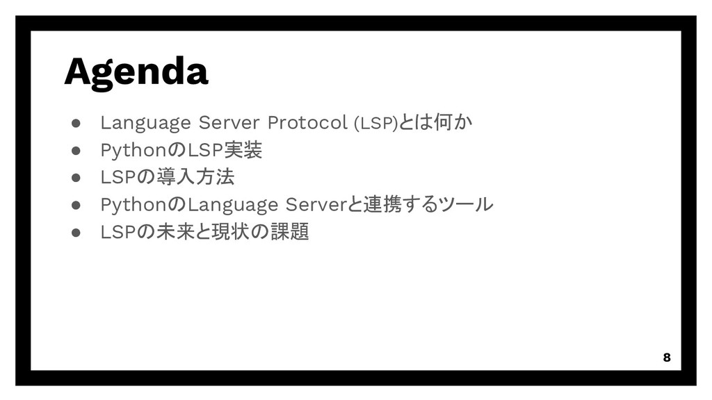 ● Language Server Protocol (LSP)とは何か ● PythonのL...
