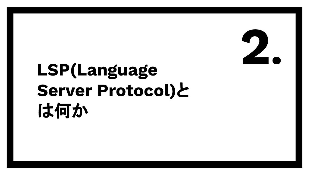 LSP(Language Server Protocol)と は何か 2.