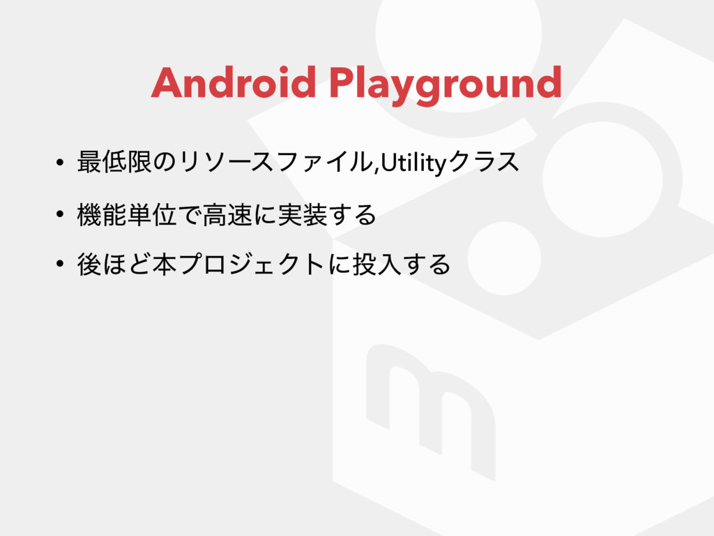 Android Playground • ࠷௿ݶͷϦιʔεϑΝΠϧ,UtilityΫϥε • ...