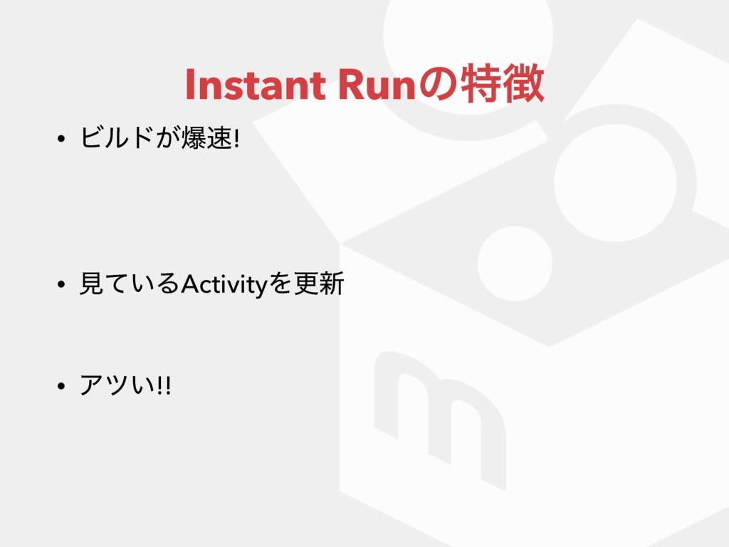 Instant Runͷಛ • Ϗϧυ͕ര! • ݟ͍ͯΔActivityΛߋ৽ • Ξπ...