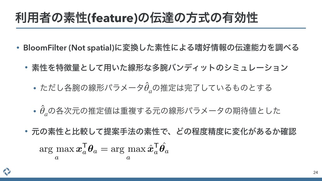 • BloomFilter (Not spatial)ʹมͨ͠ૉੑʹΑΔᅂใͷୡྗΛ...