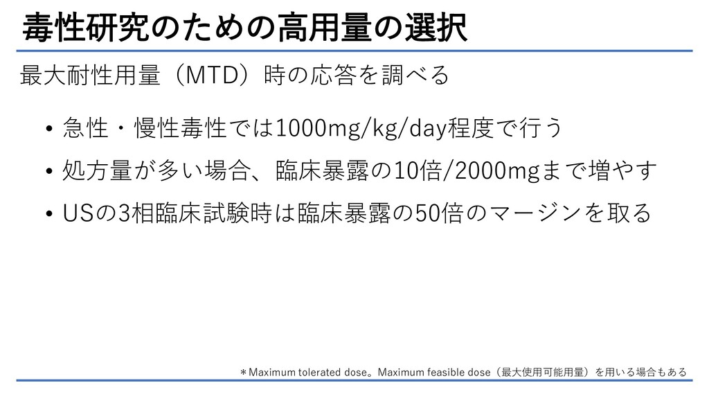 毒性研究のための高用量の選択 最大耐性用量(MTD)時の応答を調べる • 急性・慢性毒性では1...
