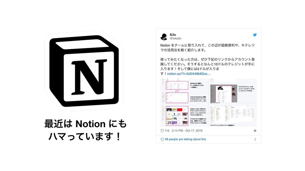 ࠷ۙ Notion ʹ ϋϚ͍ͬͯ·͢ʂ