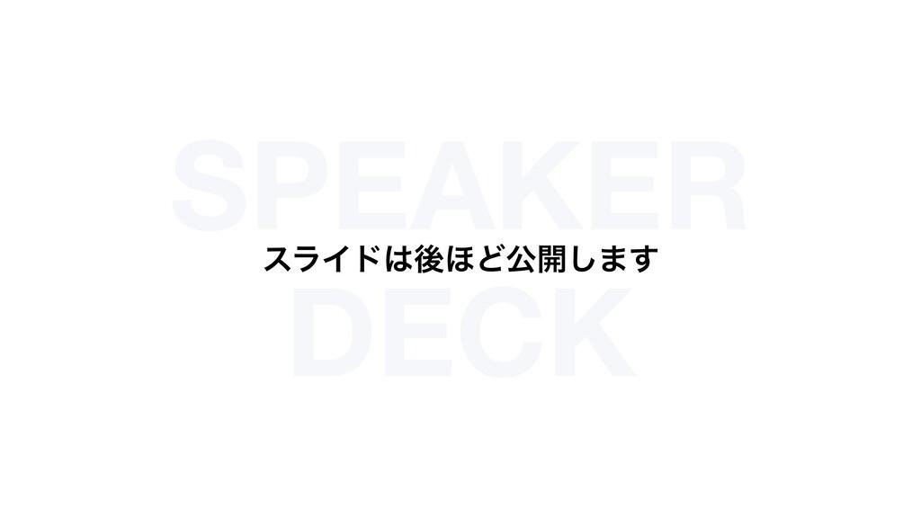 SPEAKER DECK εϥΠυޙ΄Ͳެ։͠·͢