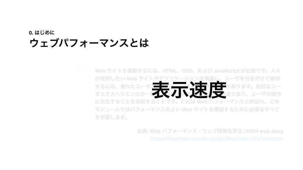 Web αΠτΛߏங͢ΔʹɺHTMLɺCSSɺ͓Αͼ JavaScript ͕ඞཁͰ͢ɻਓʑ...