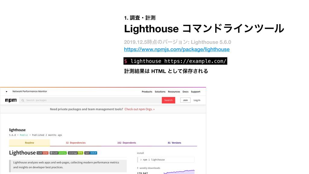 1. ௐࠪɾܭଌ Lighthouse ίϚϯυϥΠϯπʔϧ 2019.12.5ͷόʔδϣ...