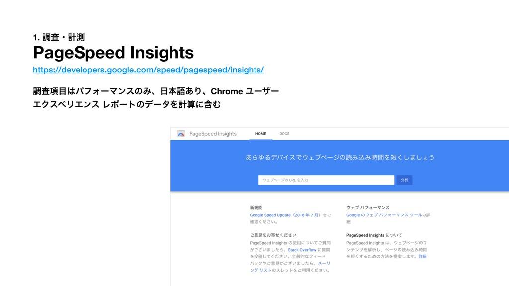 1. ௐࠪɾܭଌ PageSpeed Insights https://developers....