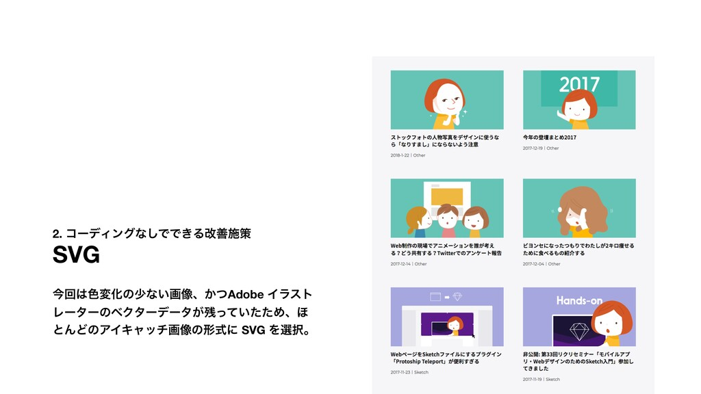 2. ίʔσΟϯάͳ͠ͰͰ͖Δվળࢪࡦ SVG ࠓճ৭มԽͷগͳ͍ը૾ɺ͔ͭAdobe Πϥ...