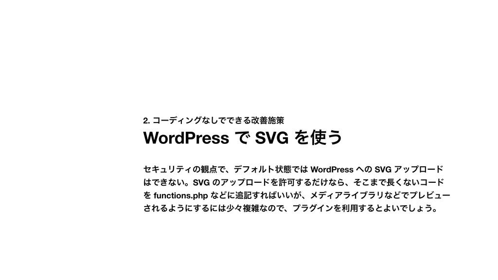 2. ίʔσΟϯάͳ͠ͰͰ͖Δվળࢪࡦ WordPress Ͱ SVG Λ͏ ηΩϡϦςΟͷ...