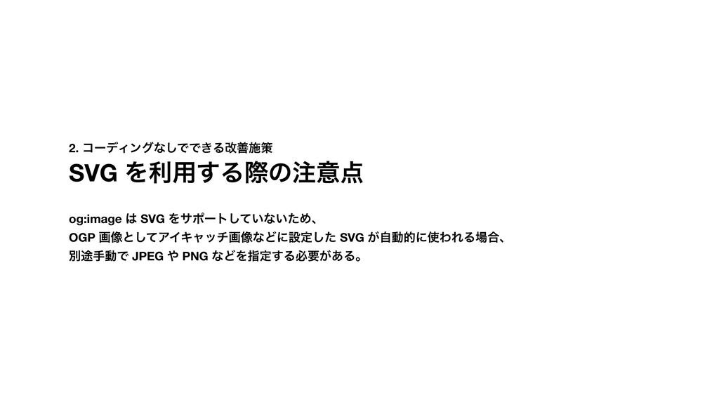 2. ίʔσΟϯάͳ͠ͰͰ͖Δվળࢪࡦ SVG Λར༻͢Δࡍͷҙ og:image  S...