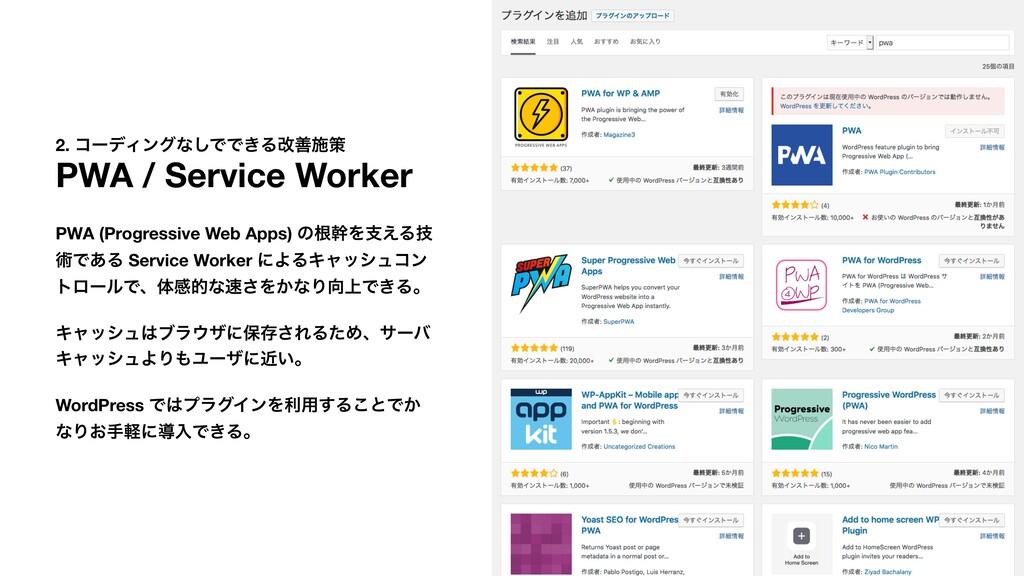 2. ίʔσΟϯάͳ͠ͰͰ͖Δվળࢪࡦ PWA / Service Worker PWA (P...