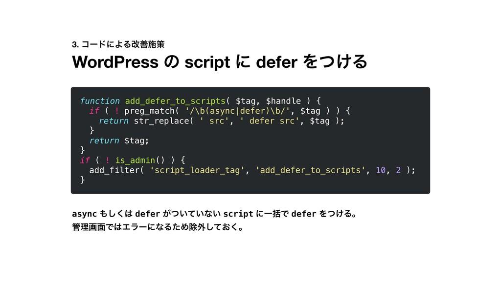 async ͘͠ defer ͕͍͍ͭͯͳ͍ script ʹҰׅͰ defer Λ͚ͭΔ...