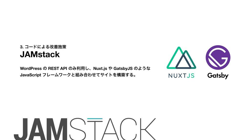 3. ίʔυʹΑΔվળࢪࡦ JAMstack WordPress ͷ REST API ͷΈར...