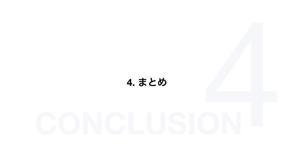 4 CONCLUSION 4. ·ͱΊ