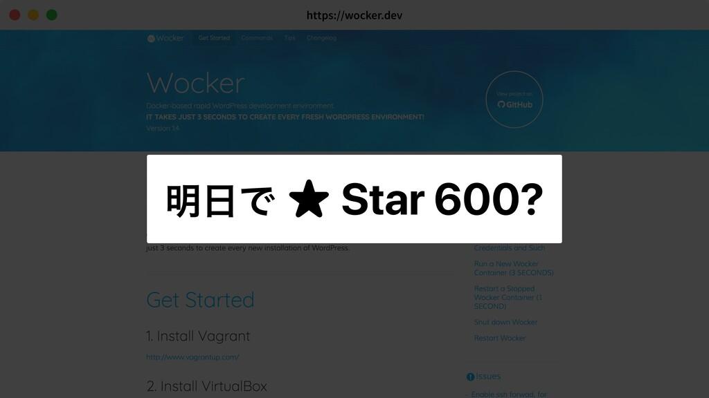 https://wocker.dev ໌Ͱ ★ Star 600?
