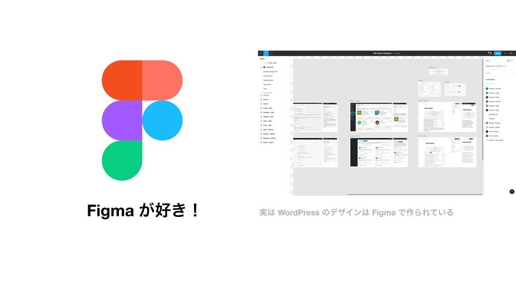 Figma ͕͖ʂ ࣮ WordPress ͷσβΠϯ Figma Ͱ࡞ΒΕ͍ͯΔ