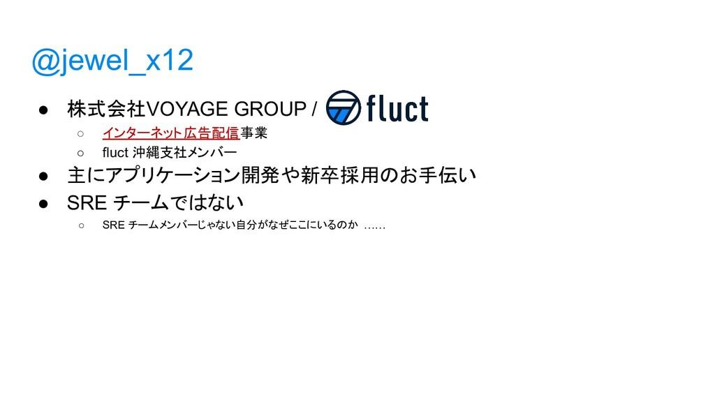 @jewel_x12 ● 株式会社VOYAGE GROUP / ○ インターネット広告配信事業...