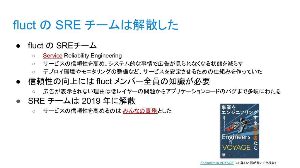 fluct の SRE チームは解散した ● fluct の SREチーム ○ Service...
