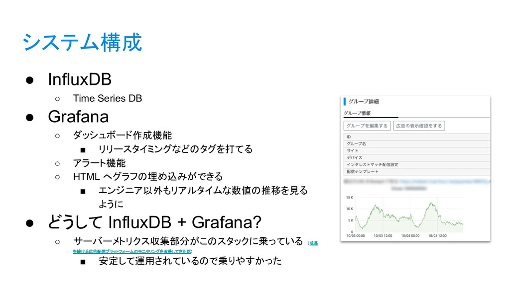 システム構成 ● InfluxDB ○ Time Series DB ● Grafana ○ ...