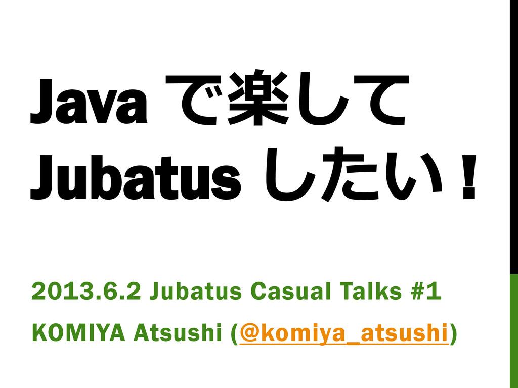 Java で楽して Jubatus したい ! 2013.6.2 Jubatus Casual...