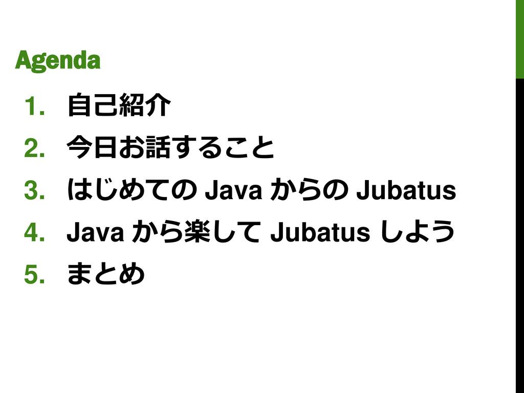Agenda 1. 自己紹介 2. 今日お話すること 3. はじめての Java からの Ju...