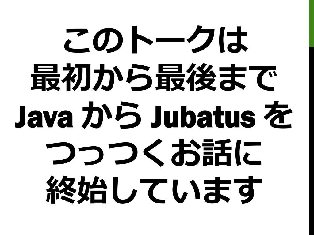 このトークは 最初から最後まで Java から Jubatus を つっつくお話に 終始してい...