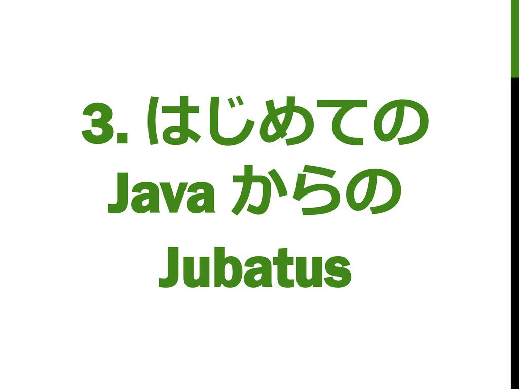 3. はじめての Java からの Jubatus