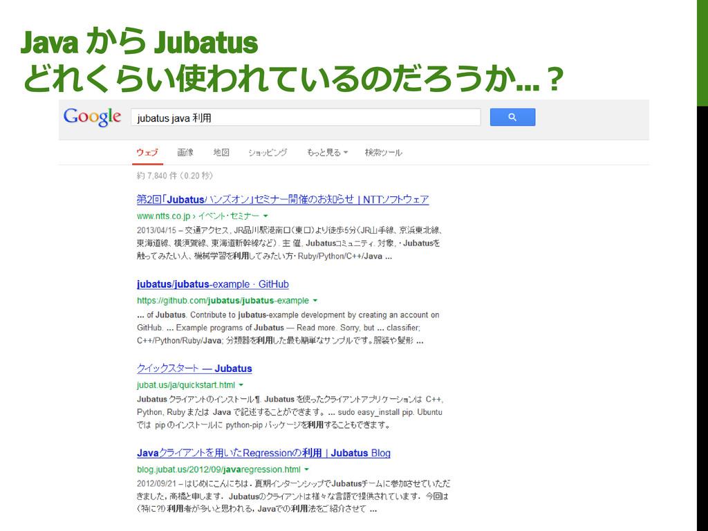 Java から Jubatus どれくらい使われているのだろうか…?