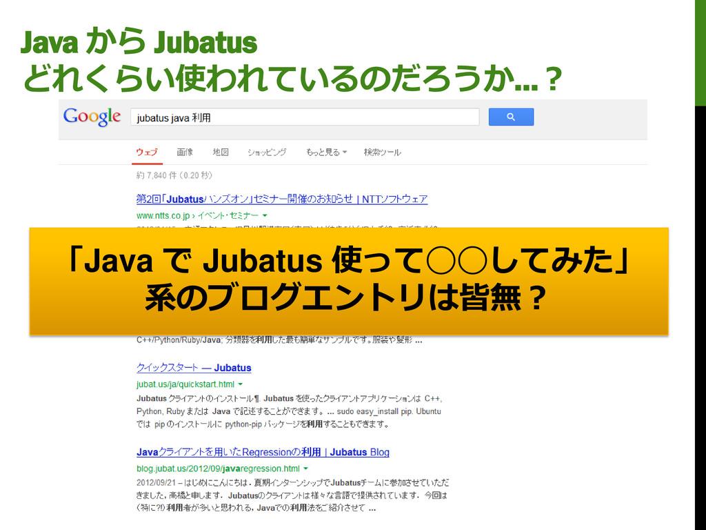 Java から Jubatus どれくらい使われているのだろうか…? 「Java で Juba...
